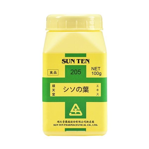 ST205シソの葉エキス含有加工食品